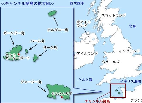 イギリス王室領・チャネル諸島
