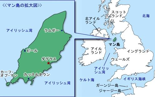 イギリス王室領・マン島